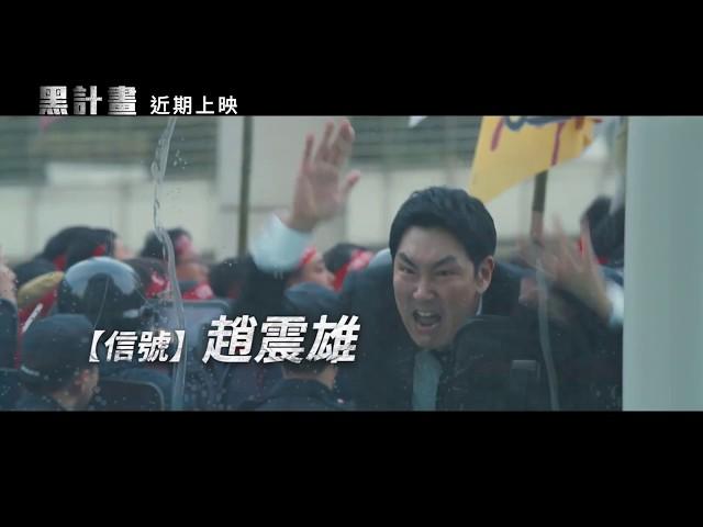【黑計畫】Black Money 精彩預告 ~ 12/13 踢爆錢規則