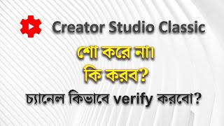 Youtube Creator Studio Classic Not Showing In Setting Of Youtube Studio | Bangla