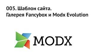 005. Шаблон сайта.Галерея Fancybox и Modx Evolution