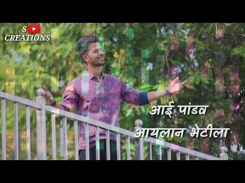 Aaylu Aai Tujhe Daran| palkhi special song 2018 | Official Video | Akshay Patil