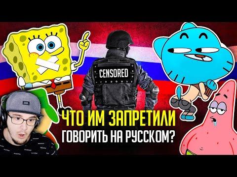 УБОГАЯ РУССКАЯ ЦЕНЗУРА в переводах: \