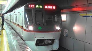 都営地下鉄浅草線5300形5327編成の快特京成本線経由成田空港行き 戸越駅