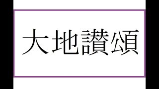 TOKYO VOICES - 大地讃頌
