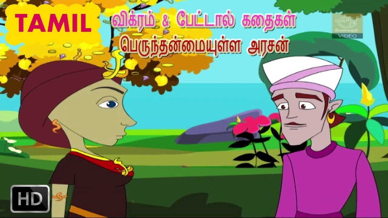 vikram and betal stories in tamil pdf