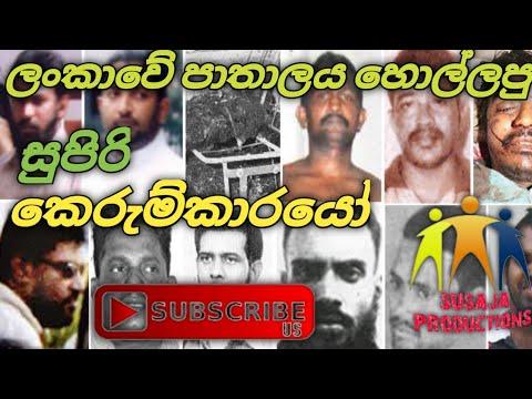 ලංකාවේ පාතාලය හොල්ලපු සුපිරි කෙරුම්කාරයෝ,Super doers who shook the underworld in Sri Lanka