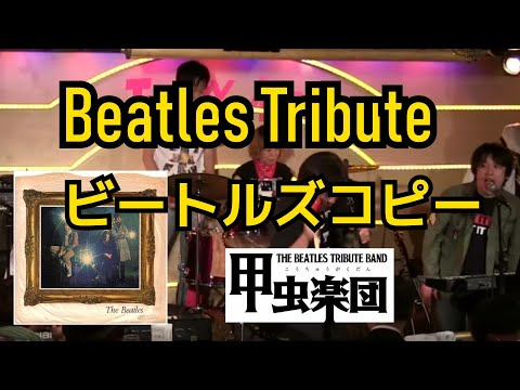 The ultimate beatles cover band strawberry fields forever originally performed by the beatles