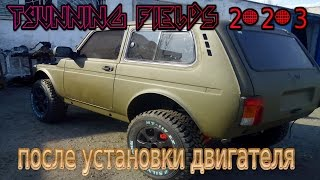 видео ВАЗ-21213 Нива тюнинг