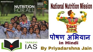 What is National Nutrition Mission in Hindi | Poshan Abhiyan in Hindi | NNM in Hindi | ICDS