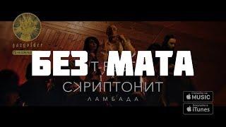 T-Fest Х Скриптонит - Ламбада (БЕЗ МАТА И ПОШЛОСТЕЙ)
