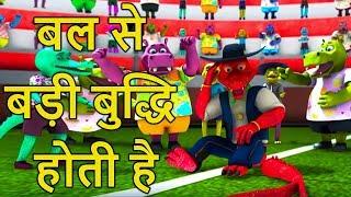 बल से बड़ी बुद्धि होती है | Hippo and Madhav Moral Story | सबक देगी नानी | Woka Hindi