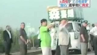 石川2区 森善朗 vs 田中美絵子 投票4日前 田中美絵子 検索動画 7