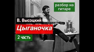 Уроки гитары.Владимир Высоцкий-Цыганочка.2 часть Аккорды