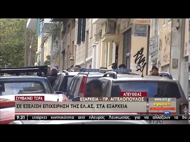 <span class='as_h2'><a href='https://webtv.eklogika.gr/epicheirisi-tis-el-as-sta-exarcheia-05-12-2019-ert' target='_blank' title='Επιχείρηση της ΕΛ.ΑΣ στα Εξάρχεια | 05/12/2019 | ΕΡΤ'>Επιχείρηση της ΕΛ.ΑΣ στα Εξάρχεια | 05/12/2019 | ΕΡΤ</a></span>