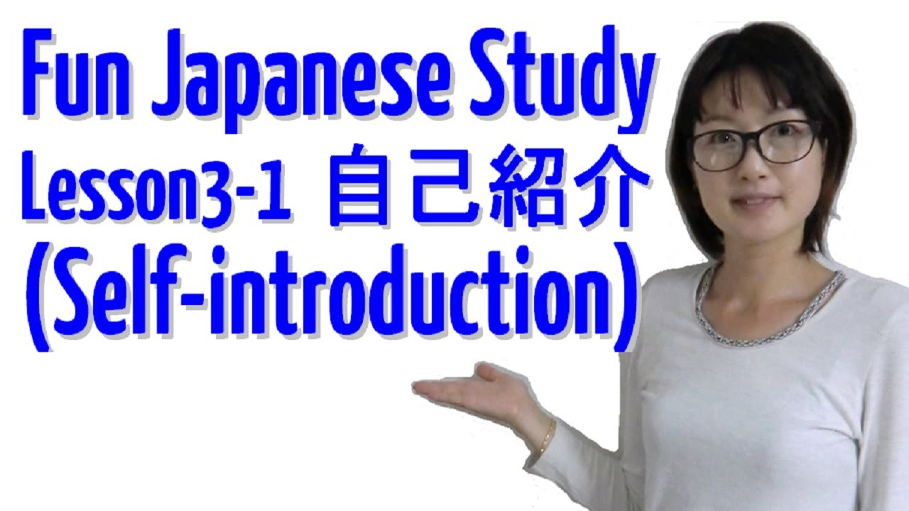 fun japanese study lesson 31 self introduction youtube