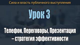 УРОК 3 Телефон, Переговоры, Презентация – стратегия эффективности