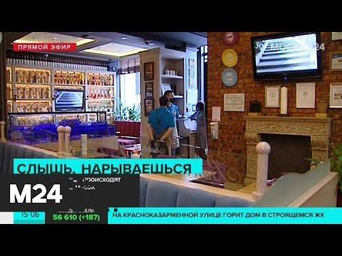 Москва 24 рассказала, что грозит столичным ресторанам за нарушение санитарных правил - Москва 24