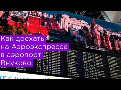 Как доехать на Аэроэкспрессе в аэропорт Внуково
