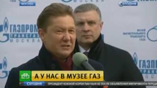 В Москве открылся первый в мире музей магистрального газа