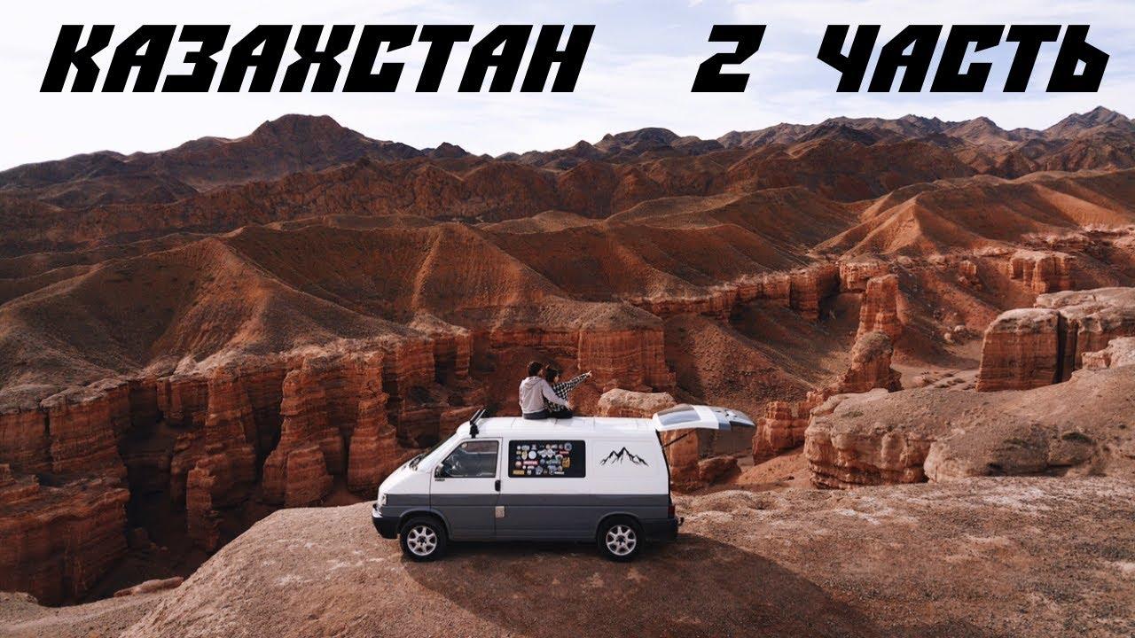 Казахстан на машине. Часть 2. Ограбила полиция. Чарынский каньон. Поющие барханы. #VANLIFE
