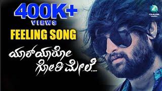 fullu-feelingnalli-song-yar-yaro-gori-mele-movie-latest-kannada-song-2018