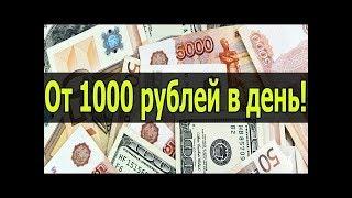 Как заработать в интернете от 500 рублей в день на автопилоте!