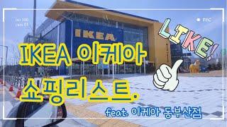 이케아 추천 쇼핑리스트 주방용품 인테리어소품 feat.…