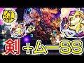 【モンスト】『アポカリプス弱点に剣持ち獣神化ムーSS撃ってみた!』【ひじ神】 モンスト 怪物彈珠 Monster strike