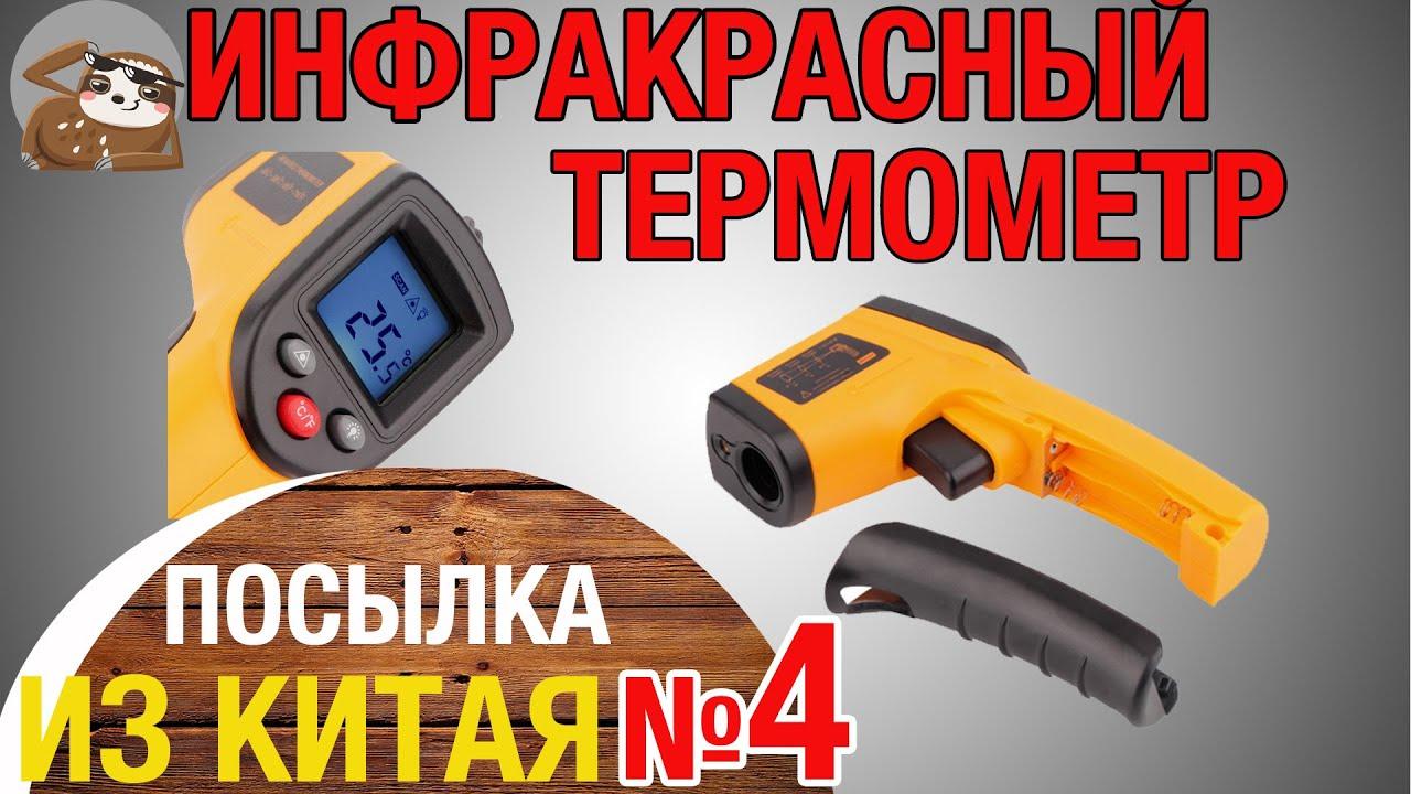 Измеритель температуры термометр, градусник обязательная вещь не только в медицинском учреждении, но и дома. В данном разделе представлены термометры электронные (цифровые) для измерения температуры тела, которые постепенно вытесняют из обращения стеклянные термометры.