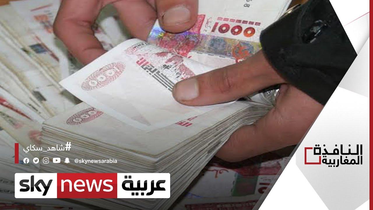 مسعى جزائري لاسترجاع الأموال المنهوبة | #النافذة_المغاربية  - نشر قبل 2 ساعة