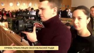 Засідання Сесії Рівненської обласної ради