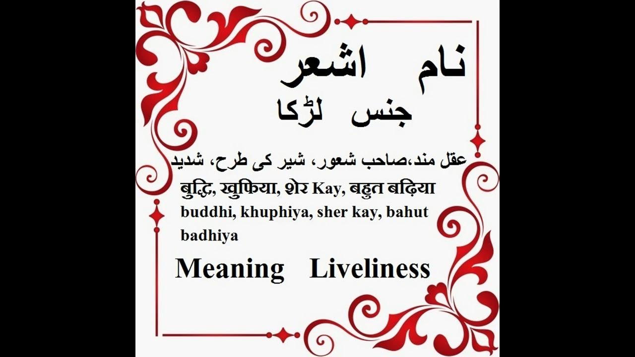 ashir name live