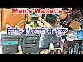 Branded Wholesale Gent's Leather,rexine Wallet's Market Sader bazar in delhi