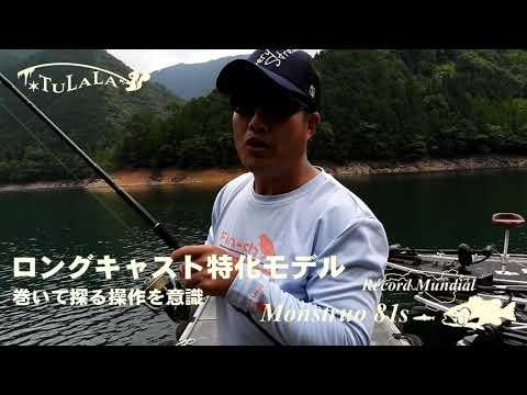 【TULALA】Newモンストロ81s説明動画【Monstruo2019】