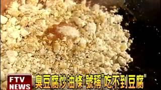 臭豆腐炒油條 豆腐嫩.油條脆.不嗆口-民視新聞
