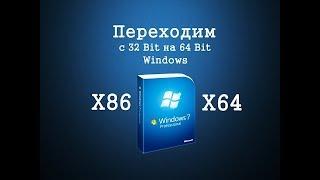 Видеоурок#4 Как перейти с 32 разрядной операционной системы Windows 7 на 64 разрядную