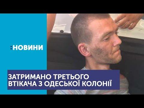 UA:Перший: Поліція затримала третього в'язня, який утік з одеської колонії