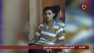 الحوثي يسرق ويقتل باسم المولد النبوي