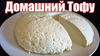ТОФУ все тонкости приготовления Рецепт настоящего ТОФУ в домашних условиях Как приготовить ТОФУ