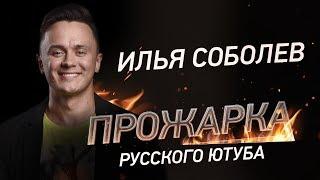 """""""ПРОЖАРКА"""" РУССКОГО ЮТУБА! (18+)"""