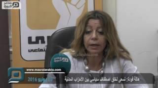 مصر العربية | هالة فودة: نسعى لخلق اصطفاف سياسي بين الأحزاب المدنية