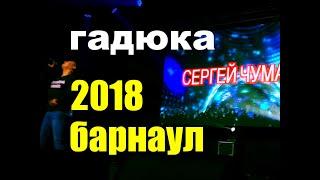 Сергей Чумаков легендарная Гадюка настоящийчумаков