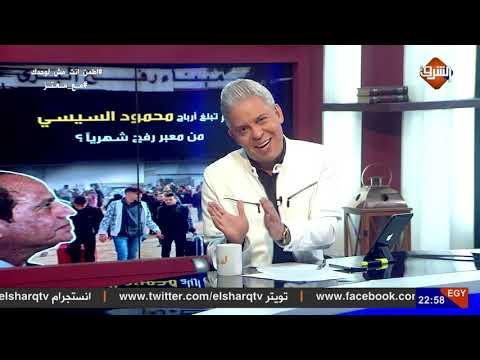 #معتز_مطر يكشف بالارقام كم تبلغ ارباح نجل #السيسي فى عبور اهالى غزة لـ #مصر.؟!