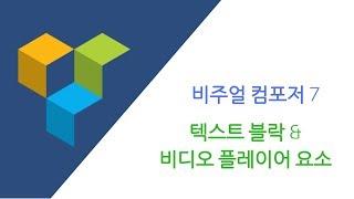 비주얼 컴포저 7 - 텍스트 블락 & 비디오 플…