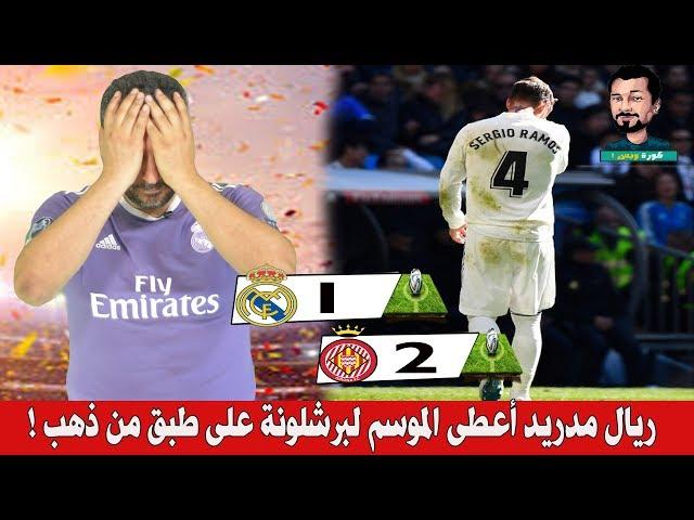 ريال مدريد أعطى الموسم لبرشلونة على طبق من ذهب ! العار والهم شعار الريال ؟