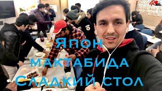 Yapon maktabidagi Sladkiy stol Сладкий стол