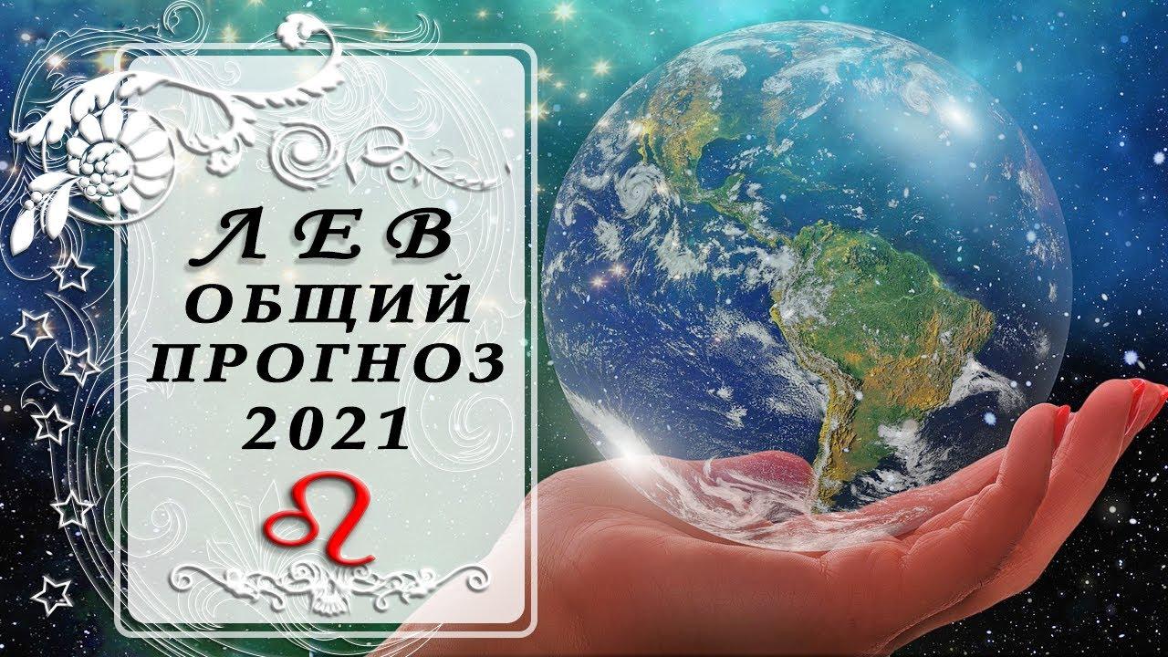 ЛЕВ ОБЩИЙ 2021 таро прогноз