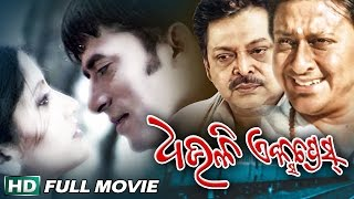 DHAULI EXPRESS Odia Super hit Full Film | Samaresh, Anu Choudhury | Sarthak Music
