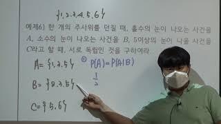 확률과 통계 개념 2-2 조건부확률
