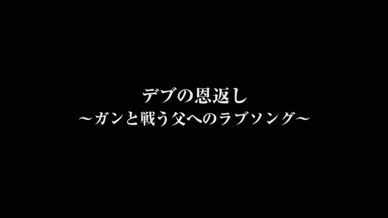 【実話】400万人がついた「嘘」… あなたは誰の為にウソツキになりますか? 【MV】ウソツキ/WHITE JAM