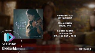 [OST Playlist🎧] 너의 노래를 들려줘 OST 전곡 듣기 (I Wanna Hear Your Song  OST)